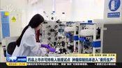 """药品上市许可持有人制度试点 肿瘤抑制抗体进入""""委托生产""""新闻夜线160816"""