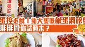[香港人遊記·新加坡篇] #15 瓊榮記海鮮|鹹蛋控必吃!超大隻的鹹蛋燜磅蟹! 咖啡排骨你試過沒有?