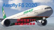Aerofly FS 2/2020—如何使用777的检查单和自动驾驶系统,从基本的本场训练开始