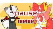 【兽/合作meme】pause meme