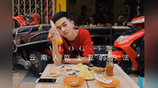 VLOG032.云南人吃宵夜少了洋芋怎么能行