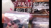 出材料蔷薇辉雕刻牌樱花玛瑙海洋玉石吊坠编织绕线毛衣链