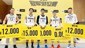 冠军排位赛全场集锦:刘宇超远三分,白晶大幅度变向