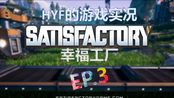 HYF的Satisfactory幸福工厂游戏实况EP.3——自动化产铁