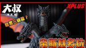 (搬运) 【大叔聊怪兽】X-PLUS 帝斯基多拉 杀死魔斯拉妈妈的宇宙怪兽!デスギドラ |哥斯拉开箱系列