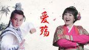 【沈晓海|贾玲】【宁王x春花】爱殇:他也曾经爱过