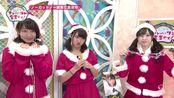 17.12.25 AKB48 Team8的KANSAI白書 悄悄的Number one宣言! Ep22