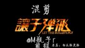 《让子弹飞》电影混剪 经典电影,永存于心(M瓶子r)剪辑(整改版)