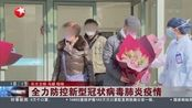 上海:又有4例出院! 确诊病例痊愈者增至9人