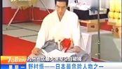 日本九州地区最大黑帮头目被捕:野村悟:日本最危险人物之一