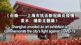 召唤——上海市抗击新冠肺炎疫情美术、摄影主题展