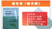 【会计学】(新大纲)课程代码 00801 前导课+第一章总论(备考2020年最新资料)