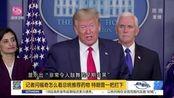 记者问福奇怎么看总统推荐药物 特朗普一把拦下