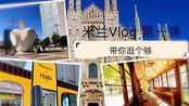 [意大利米兰游记 part1】米兰时尚之都旅游|爬到 米兰大教堂屋顶| 在米兰找到能让频道火起来的方法?MILAN TRAVEL VLOG