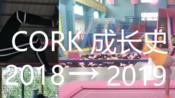 【成长史】新手从零开始练习踢月转体(cork)要多久?