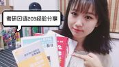 【考研日语203经验分享】我是怎么准备日语203的 | 用日语考研需要注意这几点!| 日语203教辅避雷+推荐