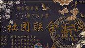【遵义四中第九届社团联合汇演】全场+节目表演视频