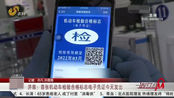济南:首张机动车检验合格标志电子凭证发出 6年免检期内车辆直接网上申领