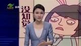 """[直播南京]有人因为""""长得丑""""请假 竟然成功了"""