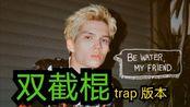 派伟俊 Patrick brasa 新歌 周杰伦《双截棍》trap ver. Remix