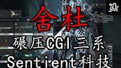 [warframe] 碾压CGI三系 Sentient科技 舍杜无紫卡评测