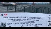 2017伍佰China Blue摇滚全经典之全面对决演唱会(上海梅赛德斯-奔驰文化中心)