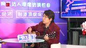 爱音斯坦FM独家制作出品《网红来了》:在盛京夜,聊盛京梦——盛京先生专访