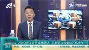 【浙江】2019浙江外贸成绩骄人 总额首次突破3万亿大关(九点半 2020年1月7日)