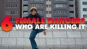 【Rushball】Kyoka头阵,Maika压轴 | 6 Female Dancers Who Are Killing It | Redbull 2020