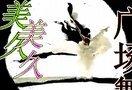 美久广场舞.劲歌热舞--嗨!mrs'leta..2011第二季(流畅)_320x240_2.00m_h.264