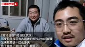 志愿者郑能量的武汉轨迹:20天他究竟做了什么
