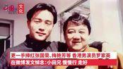 哀悼!香港著名音乐人黎小田去世,曾一手捧红张国荣和梅艳芳