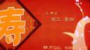 2010最新祝寿片头《家有寿星》 祝寿 老人寿宴 贺寿 庆典 HD 1280高清版
