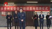 省委党校培训基地在习水揭牌