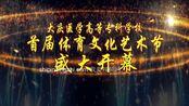 体育文化艺术节倒计时盛大开幕背景视频制作大庆启动_(new)