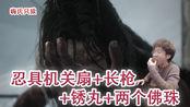 【实况】嗨氏只狼:06忍具机关扇+长枪+锈丸+两个佛珠