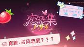 育碧+古风恋爱?登录一零零一app 《织梦书》作品攻略帅哥啦!!