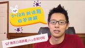 【Jerry雅思口语小讲堂第11期】2019年9-12月高频考题解析:Part 1- Do you like to see animal in the zoo
