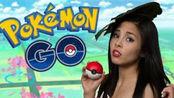 去吧,宝可梦 毁生活 安娜·阿卡娜(Anna Akana)Pokemon Go Ruins Lives