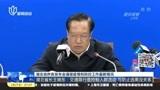 湖北省长王晓东:医用防护服、口罩等防护物资仍然特别紧缺