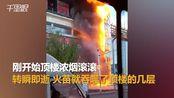 【河北】承德金龙建材城突发火灾 现场火势汹汹