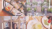 Vlog 32 -『上海日记 vol.1 』久违的中式早餐四大金刚|逛逛吃吃大学路|舒芙蕾下午茶