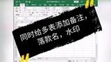 Excel 同时对多张表添加相同内容,水印,印章,标注什么都是浮云