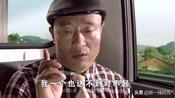 象牙山考察团刚出门因费用报销起争议,赵四:刘能瞎做什么主?