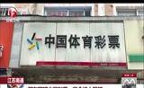 [每日新闻报]江苏南通 朋友圈晒中奖彩票 奖金被人冒领