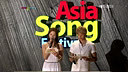 Asia.Song.Festival.2012亚洲丽水音乐节20120825.720p.HDTV.x264-NGB