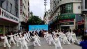 将乐太极拳俱乐部表演二十四式太极拳 视频制作:钟天华
