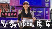 女教师玩房车,去参加上海国际露营博览会,还得了证书?