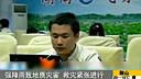 【www.bodog88asia.com】第一时间 100511 强降雨致地质灾害 救灾紧张进行