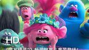 魔发精灵2 Trolls World Tour 4月1日 儿童节 中、英文版同步上映!